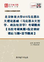 2021年北京体育大学615马克思主义理论基础(马克思主义哲学、政治经济学)考研题库【名校考研真题+指定教材课后习题+章节题库】