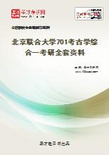 2021年北京联合大学701考古学综合一考研全套资料