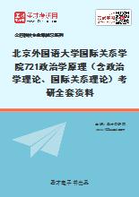 2020年北京外国语大学国际关系学院721政治学原理(含政治学理论、国际关系理论)考研全套资料