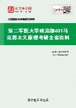 2021年第二军医大学政治部631马克思主义原理考研全套资料