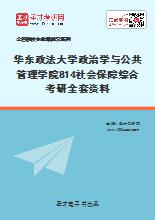 2021年华东政法大学政治学与公共管理学院814社会保障综合考研全套资料