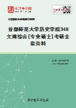 2021年首都师范大学历史学院348文博综合[专业硕士]考研全套资料