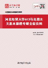 2021年河北经贸大学613马克思主义基本原理考研全套资料