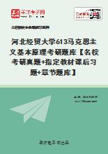 2021年河北经贸大学613马克思主义基本原理考研题库【名校考研真题+指定教材课后习题+章节题库】