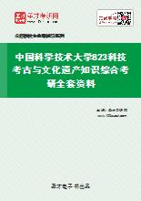 2021年中国科学技术大学823科技考古与文化遗产知识综合考研全套资料