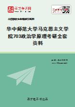 2021年华中师范大学马克思主义学院703政治学原理考研全套资料