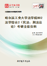 2021年哈尔滨工业大学法学院802法学综合2(民法、刑法总论)考研全套资料