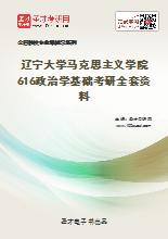 2020年辽宁大学马克思主义学院616政治学基础考研全套资料