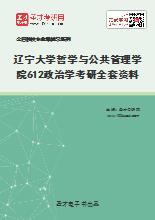 2020年辽宁大学哲学与公共管理学院612政治学考研全套资料