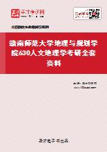 2021年赣南师范大学地理与规划学院630人文地理学考研全套资料