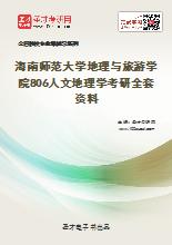 2021年海南师范大学地理与旅游学院806人文地理学考研全套资料