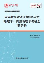 2021年河南财经政法大学806人文地理学、自然地理学考研全套资料
