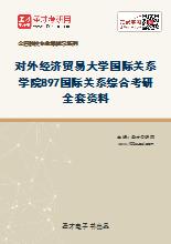 2021年对外经济贸易大学国际关系学院897国际关系综合考研全套资料