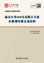 2020年南京大学660马克思主义基本原理考研全套资料