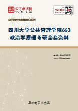 2021年四川大学公共管理学院663政治学原理考研全套资料