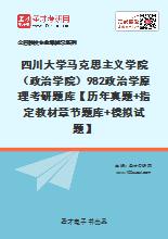 2020年四川大学马克思主义学院(政治学院)982政治学原理考研题库【历年真题+指定教材章节题库+模拟试题】
