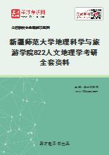2021年新疆师范大学地理科学与旅游学院822人文地理学考研全套资料