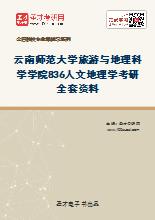 2021年云南师范大学旅游与地理科学学院836人文地理学考研全套资料