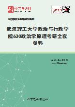 2021年武汉理工大学政治与行政学院《630政治学原理》考研全套资料