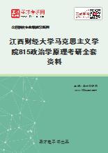 2021年江西财经大学马克思主义学院815政治学原理考研全套资料