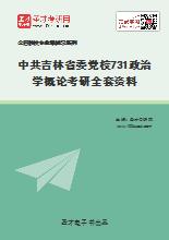 2021年中共吉林省委党校731政治学概论考研全套资料