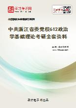 2021年中共浙江省委党校612政治学基础理论考研全套资料
