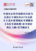 2021年中国社会科学院研究生院马克思主义研究系《697马克思主义基本原理》概论考研题库【名校考研真题+参考教材课后习题+章节题库】