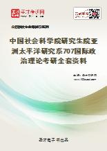 2021年中国社会科学院研究生院亚洲太平洋研究系707国际政治理论考研全套资料