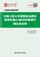 2021年安徽工程大学思想政治理论课教学部614政治学原理考研全套资料
