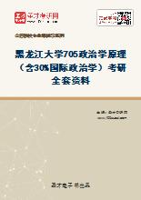 2021年黑龙江大学705政治学原理(含30%国际政治学)考研全套资料