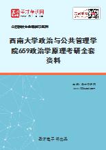 2021年西南大学政治与公共管理学院659政治学原理考研全套资料