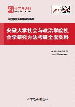 2021年安徽大学社会与政治学院社会学研究方法考研全套资料