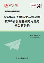 2021年安徽师范大学历史与社会学院882社会调查研究方法考研全套资料