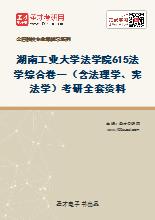 2021年湖南工业大学法学院615法学综合卷一(含法理学、宪法学)考研全套资料