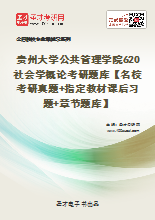 2020年贵州大学公共管理学院620社会学概论考研题库【名校考研真题+指定教材课后习题+章节题库】