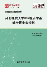 2021年河北经贸大学802经济学基础考研全套资料