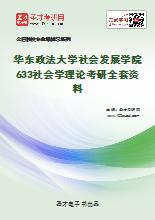 2021年华东政法大学社会发展学院633社会学理论考研全套资料
