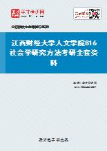 2021年江西财经大学人文学院816社会学研究方法考研全套资料