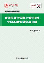 2021年青海民族大学民社院810社会学基础考研全套资料