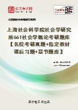 2021年上海社会科学院社会学研究所661社会学概论考研题库【名校考研真题+指定教材课后习题+章节题库】