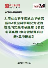 2021年上海社会科学院社会学研究所861社会科学研究方法的理论与实践考研题库【名校考研真题+参考教材课后习题+章节题库】