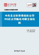 2021年中共北京市委党校社会学705社会学理论考研全套资料