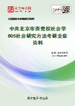 2021年中共北京市委党校社会学805社会研究方法考研全套资料