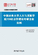 2021年中国农业大学人文与发展学院728社会学理论考研全套资料