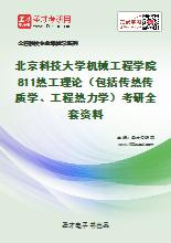 2021年北京科技大学机械工程学院811热工理论(包括传热传质学、工程热力学)考研全套资料