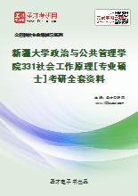 2020年新疆大学政治与公共管理学院331社会工作原理[专业硕士]考研全套资料