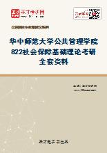 2021年华中师范大学公共管理学院822社会保障基础理论考研全套资料