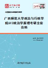 2021年广西师范大学政治与行政学院612政治学原理考研全套资料
