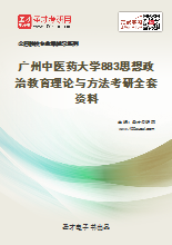 2021年广州中医药大学883思想政治教育理论与方法考研全套资料