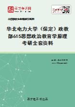 2021年华北电力大学(保定)政教部615《思想政治教育学原理》考研全套资料